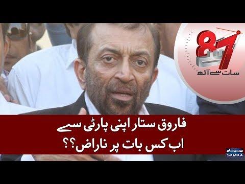 Farooq sattar apni party se ab kis baat per naraz? | 7 se 8 | SAMAA TV | 05 Nov,2018