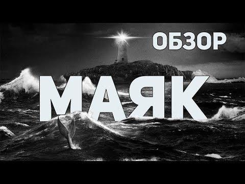 Маяк - Обзор фильма