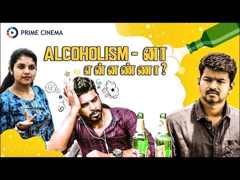 Alcoholism – னா என்னண்ணா?   Digital Drama ft. Actress Anu Krishna   Prime Cinema