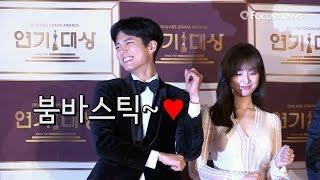 [풀영상] 박보검, 레드카펫 위에서 흥 넘치는 '붐바스틱~!'(KBS연기대상 레드카펫, Park Bo Gum)