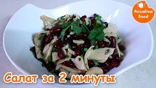 Салат за 2 минуты! Быстрый салат с грибами и фасолью! Розалина Фуд!
