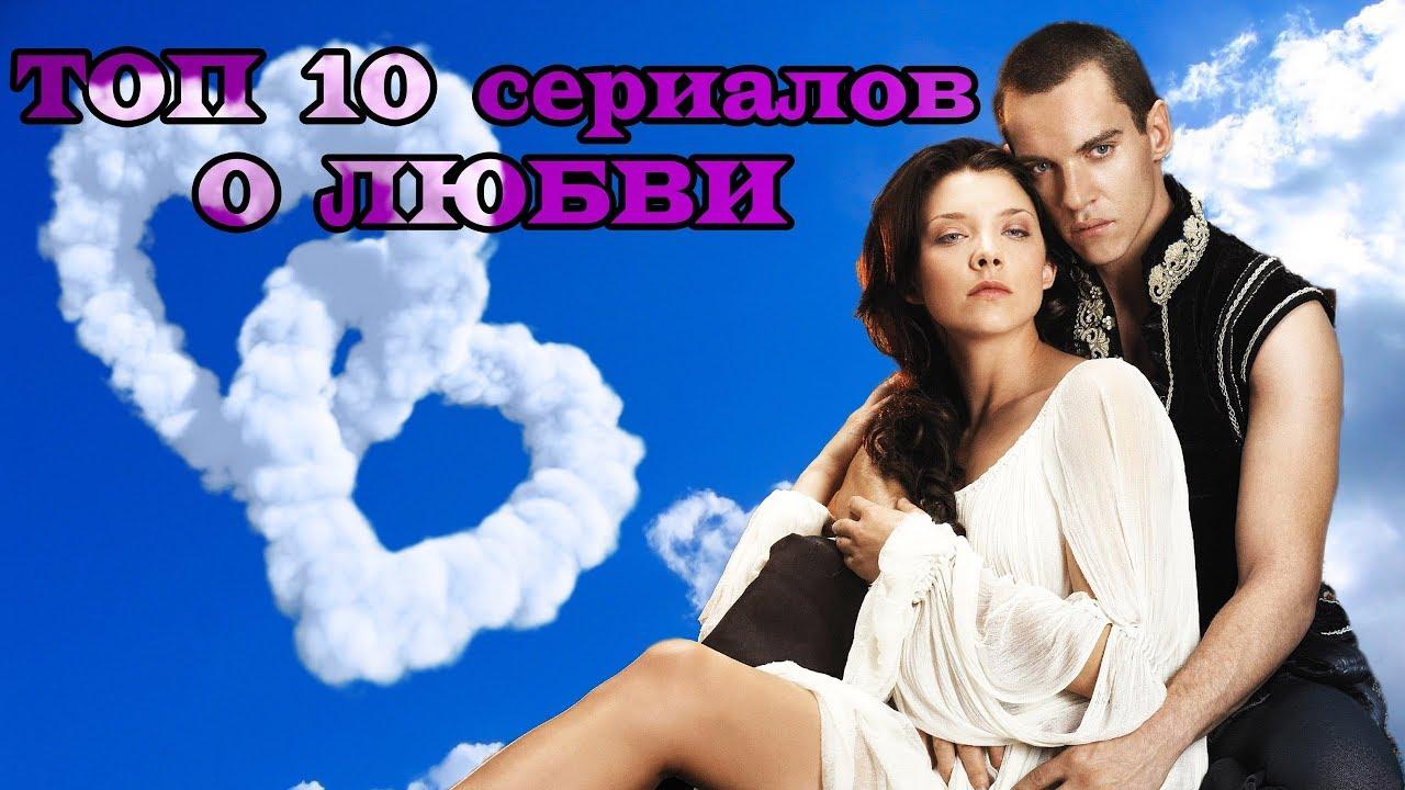 ТОП 10 лучших сериалов о ЛЮБВИ - YouTube
