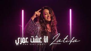 Latifa - Ana Esht Omry [Official video] (2020) - لطيفة