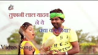 भतरु से पहीले देले बानी | Tufani Lal Yadav | New Hit Bhojpuri Song 2017 | DJ Special