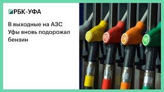 В выходные на АЗС Уфы вновь подорожал бензин