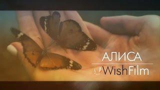 «Алиса» (Wish Film).