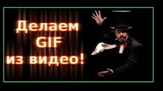 АНИМАЦИЯ GIF ГИФКИ! Делаем ГИФку из видео! Gimp уроки.