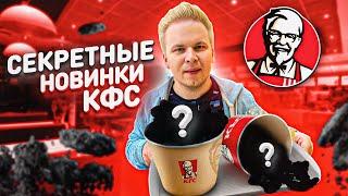 Секретные новинки KFC / Спорим не пробовал? / Новинки КФС, о которых ты должен знать! cмотреть видео онлайн бесплатно в высоком качестве - HDVIDEO