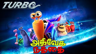 TURBO (2013) FULL MOVIE STORY EXPLAINED IN TAMIL