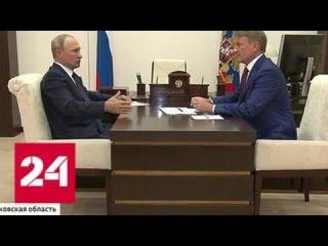 """Греф рассказал Путину о снижении ипотечных ставок в """"Сбербанке"""" - Россия 24"""