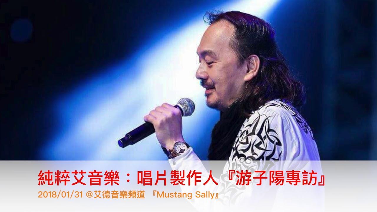 純粹艾音樂-Mustang Sally cover by 游子陽