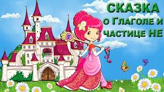 Сказка о Глаголе и частице НЕ Видео стихи Татьяны Васенцевой для детей