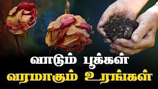 வாடும் பூக்கள் : வரமாகும் உரங்கள் | Fertilizer Making | Madurai | Dinamalar |