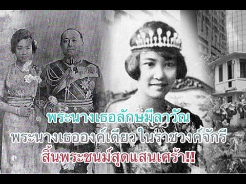 พระนางเธอลักษมีลาวัณ พระนางเธอองค์เดียวในราชวงศ์จักรี สิ้นพระชนม์สุดแสนเศร้า! BackToTheHistory No203