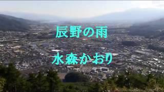 2012年9月26日発売のアルバム 歌謡紀行11「ひとり長良川」に収録されて...