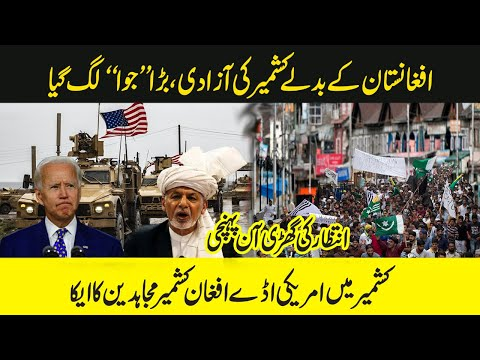 At last Waiting Time Is End Afghanistan Or Kashmir Is Next Option || Viral News