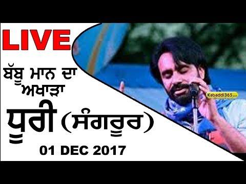 🔴[Live] Dhuri (Sangrur) Babbu Maan Akhara 01 Dec 2017