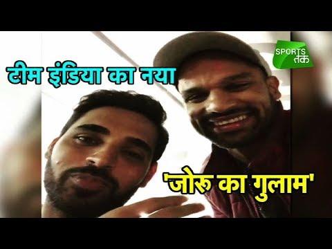 Funny Video: Shikhar Dhawan Interviews Bhuvneshwar Just Before Latter's Marriage | Sports Tak