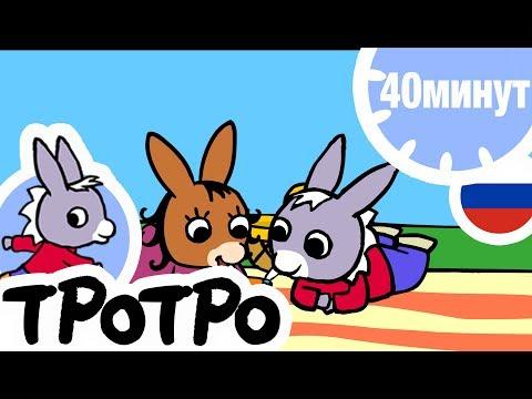 Ослик тротро мультфильм смотреть онлайн