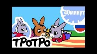 ТРОТРО - 40 минут - Сборка #008