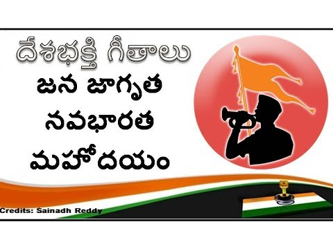 జన జాగృత నవభారత మహోదయం || Jana Jagruta Navabharata Mahodayam || Patriotic Songs in telugu