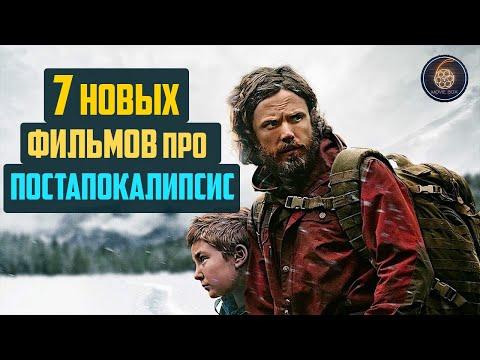 Топ 7 лучших новых фильмов про постапокалипсис