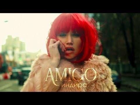 Смотреть клип Индира - Amigo
