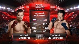 Виталий Минаков vs. Ди Джей Линдерман / Vitaly Minakov vs. D.J. Linderman