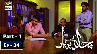 Chand Ki Pariyan Episode 34 - Part 1 ARY Digital Apr 16