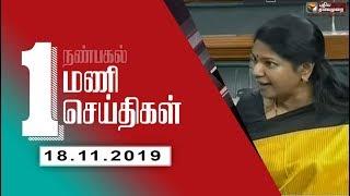 Puthiyathalaimurai 1 PM News | Tamil News | Breaking News | 18/11/2019
