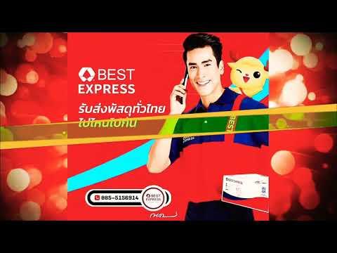 Best Express l อ.หันคา จ.ชัยนาท l โทร 085-5156914