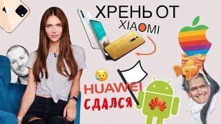 iPhone 11 вживую, 108 мегапикселей, слив Huawei, радужный Apple и Xiaomi нас предало