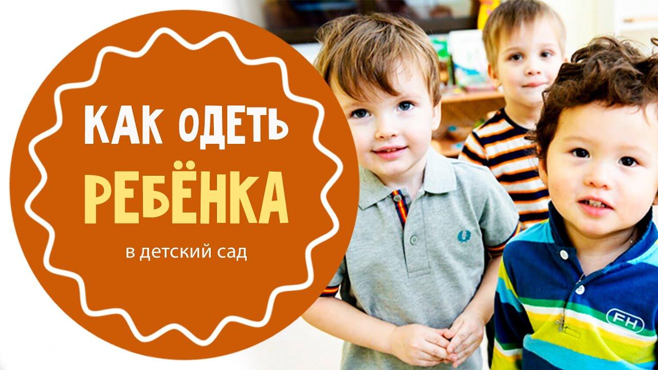 Как одеть ребенка в детский сад - YouTube