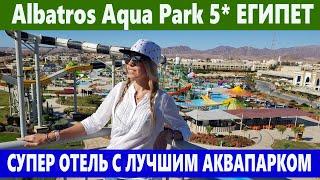 ЕГИПЕТ лучший отель с мега аквапарком и хорошим заходом в море Albatros Aqua Park