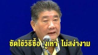 เพื่อไทยประชุมใหญ่-เสียงเริ่มแผ่ว-ถ้าไม่ได้เป็นรัฐบาล-จะร่วมมือ-ปชช-แก้-รธน-ทั้งฉบับ