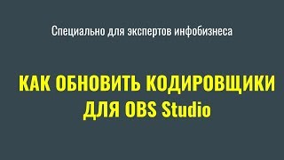 Як оновити кодувальники NVENC або AMD для OBS Studio