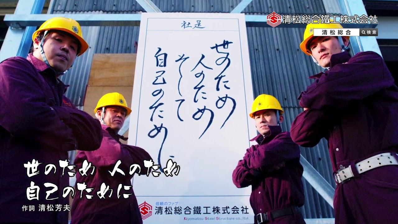 鐵 清松 工 総合