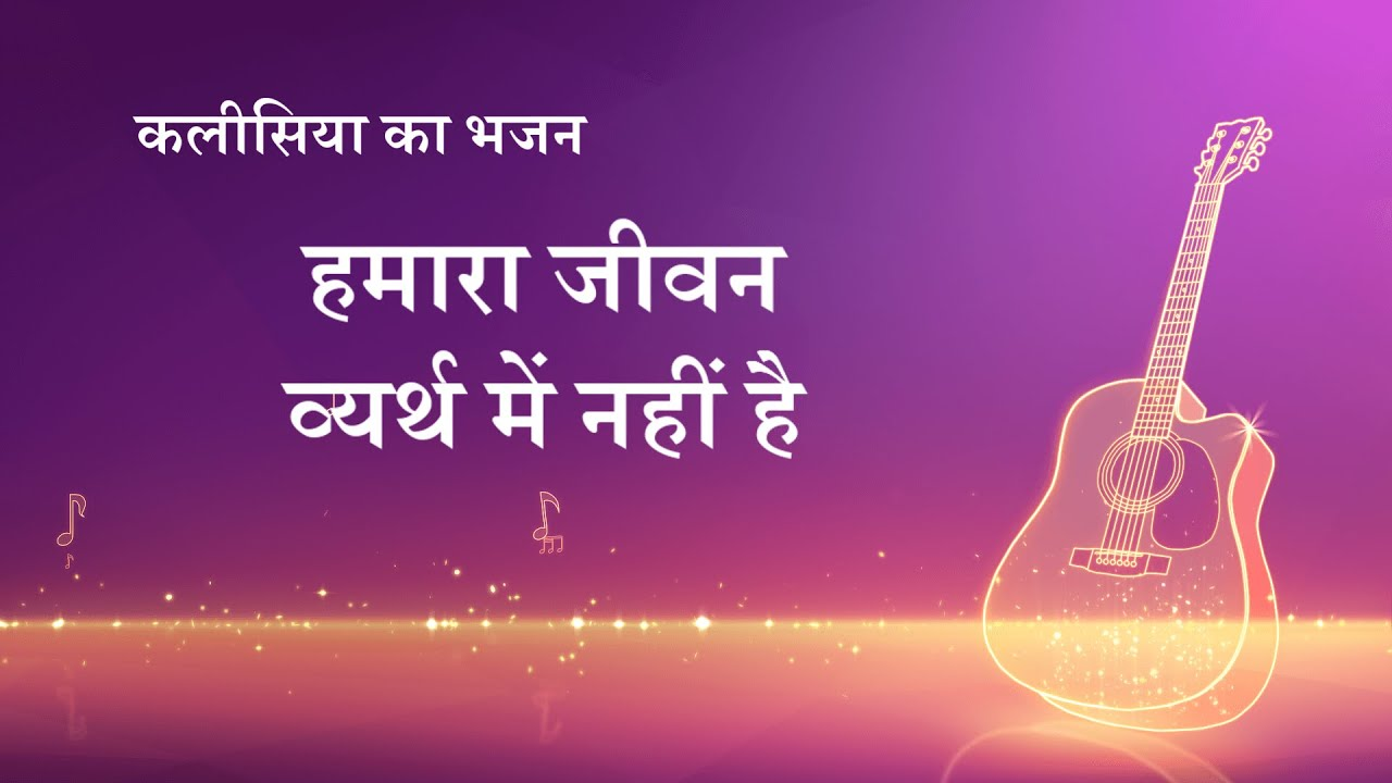 Hindi Christian Song With Lyrics | हमारा जीवन व्यर्थ में नहीं है