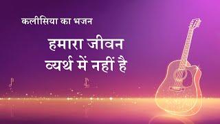 Hindi Christian Worship Song With Lyrics  हमारा जीवन व्यर्थ में नहीं है