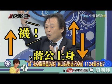 《新聞深喉嚨》精彩片段 王世堅:韓國瑜去現場有如Seafood.妙禪師父出場一樣 韓國瑜是高雄的妙禪!