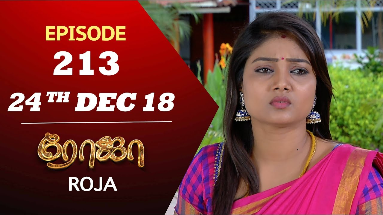 ROJA Serial | Episode 213 | 24th Dec 2018 | ரோஜா | Priyanka | SibbuSuryan |  Saregama TVShows Tamil