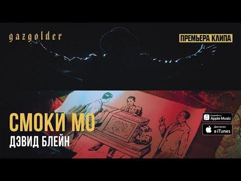 Смоки Мо - Дэвид Блейн
