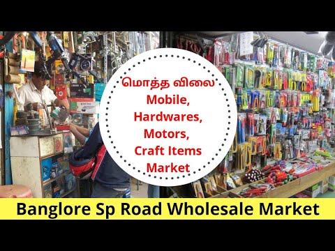 மொத்த விலை Mobile Market| Hardwares |Motors |Craft items Market | Bangalore Sp Road| Businesstamizha