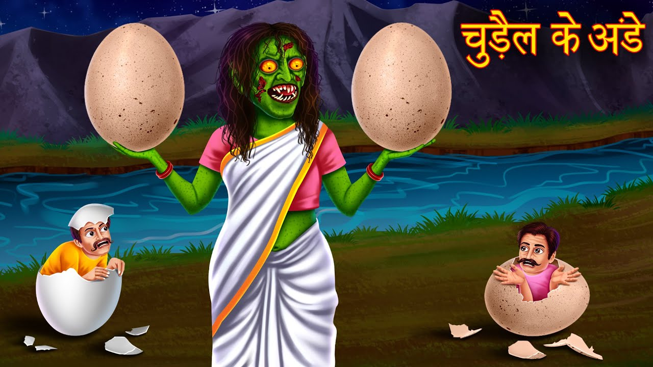 Download चुड़ैल के अंडे | The Witch Eggs | Horror Stories in Hindi | Moral Stories | Kahaniya in Hindi