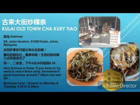 What to eat in Kulai? Famous Food to Eat in Kulai. 古来出名美食。
