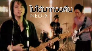 ไม่ได้มาทวงคืน l Neo-X