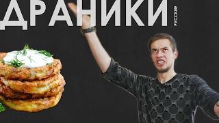 Дикие драники + Соус 👌 Кухня на час