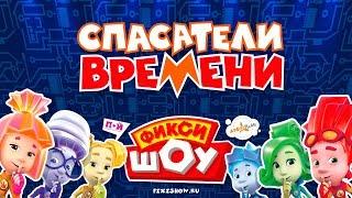 """""""Фикси-шоу.Спасатели Времени"""" - ШЕСТЬ фиксиков"""