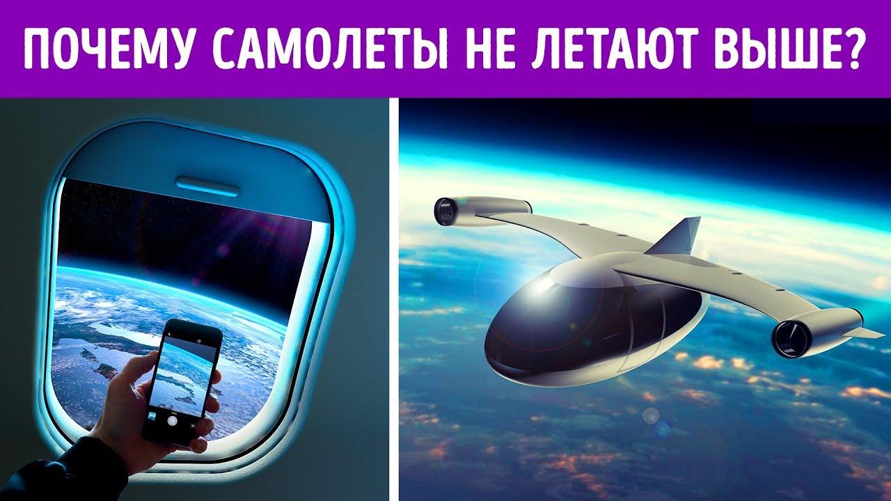 Почему самолеты не летают выше