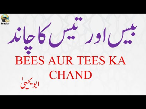 Bees Or Tees Ka Chand By Abu Yahya